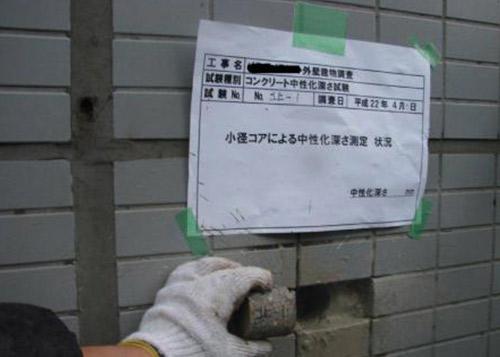 コンクリート中性化調査
