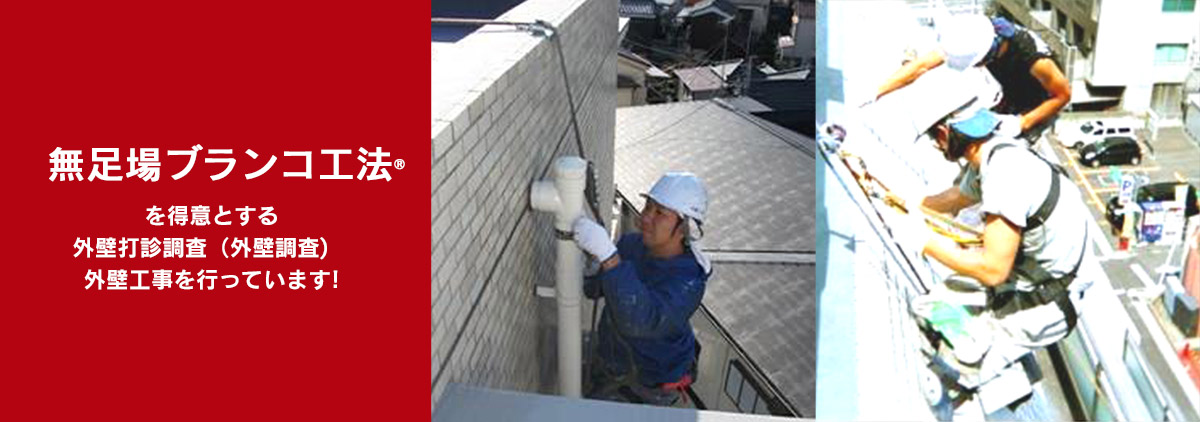 外壁打診調査・雨漏り外壁塗装・補修 無足場ブランコ工法・夜間工事|ビルメンテナンス|㈱信栄工業